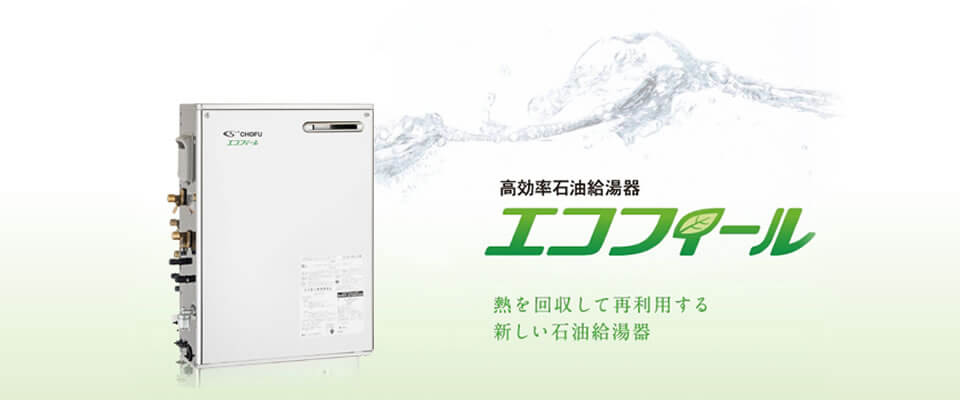 高効率石油給湯器 エコフィールは、熱を回収して再利用する新しい石油給湯器です。