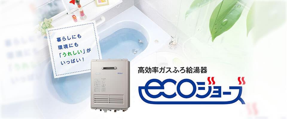 暮らしにも環境にも「うれしい」がいっぱい!高効率ガスふろ給湯器 エコジョーズ